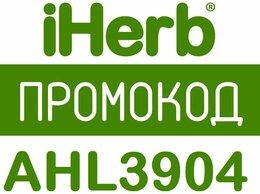 Подарочные сертификаты, карты, купоны - Промокод айхерб на скидку 5-20 iHerb айхерб iherb, 0