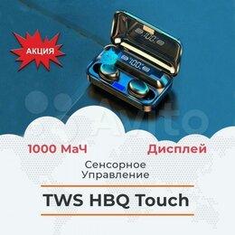 Наушники и Bluetooth-гарнитуры - Беспроводные наушники/Дисплей/Новые/TWS HBQ Touch, 0