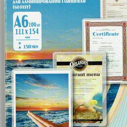 Бумага и пленка - Плёнка для ламинирования глянцевая А6 111х154 150 мкм 100 шт., 0