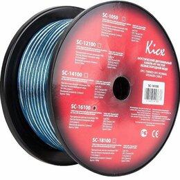 Товары для электромонтажа - Акустический кабель KICX SC-16100, 0