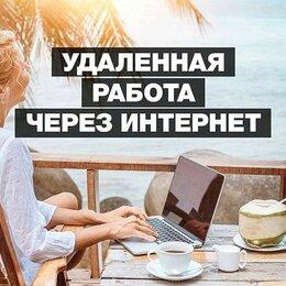 Менеджеры - Менеджер интернет-магазина удаленно (без опыта), 0