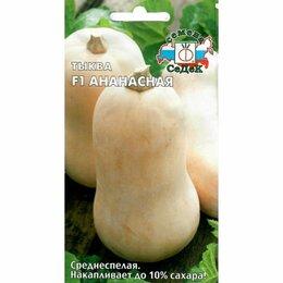 Семена - Ананасная Тыква СЕДЕК 1гр, 0