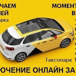 Водители - Водитель в Яндекс. Такси, 0