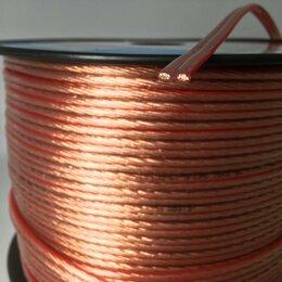 Кабели и разъемы - Кабель акустический 2 х 2,5мм OFC чистая медь, 0