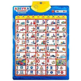 Обучающие плакаты - Обучающий плакат Умка Азбука машинок в стихах арт.HX0251-R10, 0