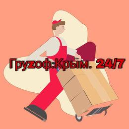 Курьеры и грузоперевозки - Грузчики. Симферополь. Крым. , 0