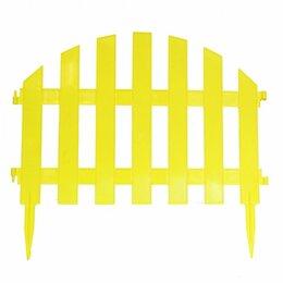 Заборчики, сетки и бордюрные ленты - забор декоративный уютный сад набор 7 секций желтый, 0