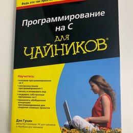 Компьютеры и интернет - Дэн Гукин «Программирование на C для чайников», 0