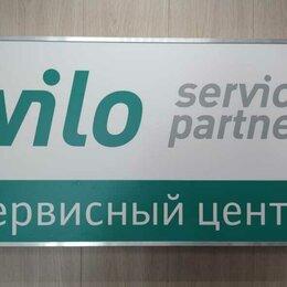 Насосы и комплектующие - Техническое обслуживание насосов Wilo, 0