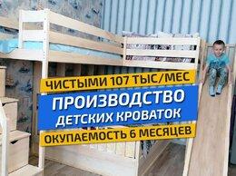 Производство - Готовый бизнес производство детских кроватей, 0