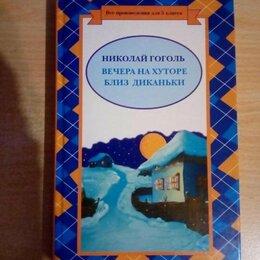 Художественная литература - Вечера на хуторе близ Диканьки. Н.В. Гоголь, 0