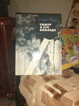 "Детская литература - Винтаж- книга ""Тимур и его команда "" 1985г. , 0"