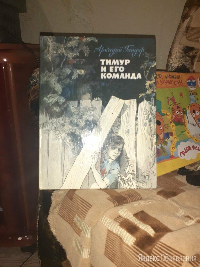 """Винтаж- книга """"Тимур и его команда """" 1985г.  по цене 3500₽ - Детская литература, фото 0"""