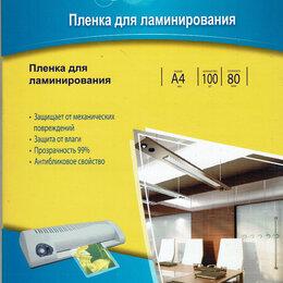 Бумага и пленка - Плёнка для ламинирования глянцевая А4 216х303 80 мкм 100 шт., 0