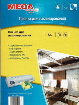 Бумага и пленка - Плёнка для ламинирования глянцевая А4 216х303 80…, 0