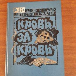 Прочее - Книга Кровь за кровь, 0