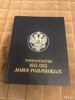 Прочее - Трехсотлетие Дома Романовых 1613-1913 г, 0