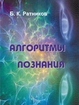 Прочее -  Ратников, Б. Алгоритмы познания, Алгоритмы…, 0