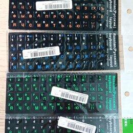 Прочие комплектующие - Наклейки букв на клавиатуру, 0