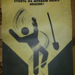 Постеры и календари - Плакаты по технике безопасности СССР 1987 г, 0