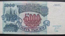 Банкноты - Банкнота 5000 рублей 1992, 0