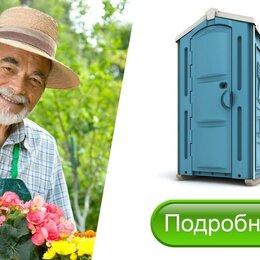 Биотуалеты - Туалетная кабина Новая биотуалет био туалет, 0