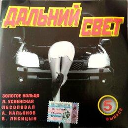 """Музыкальные CD и аудиокассеты - CD """"Дальний свет"""", 0"""