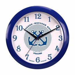 Часы настенные - Настенные часы «ВМФ России» №1, 0