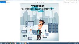Системный администратор - Системный администратор техподдержки, 0