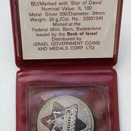 Монеты - Израиль 100 лир 1979 г. , 0
