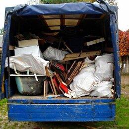 Бытовые услуги - Вывоз мусора и старой мебели на свалку, 0