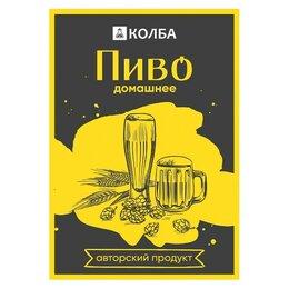 Этикетки, бутылки и пробки - Этикетка глянец «Пиво домашнее», 0
