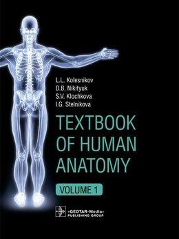 Литература на иностранных языках - Textbook of Human Anatomy. In 3 volume, 0