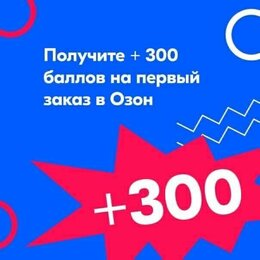 Подарочные сертификаты, карты, купоны - 300 баллов ozon на первый заказ, 0