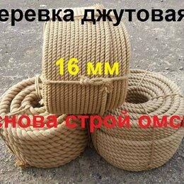 Веревки и шнуры - Веревка джутовая диаметром 16 мм, 0