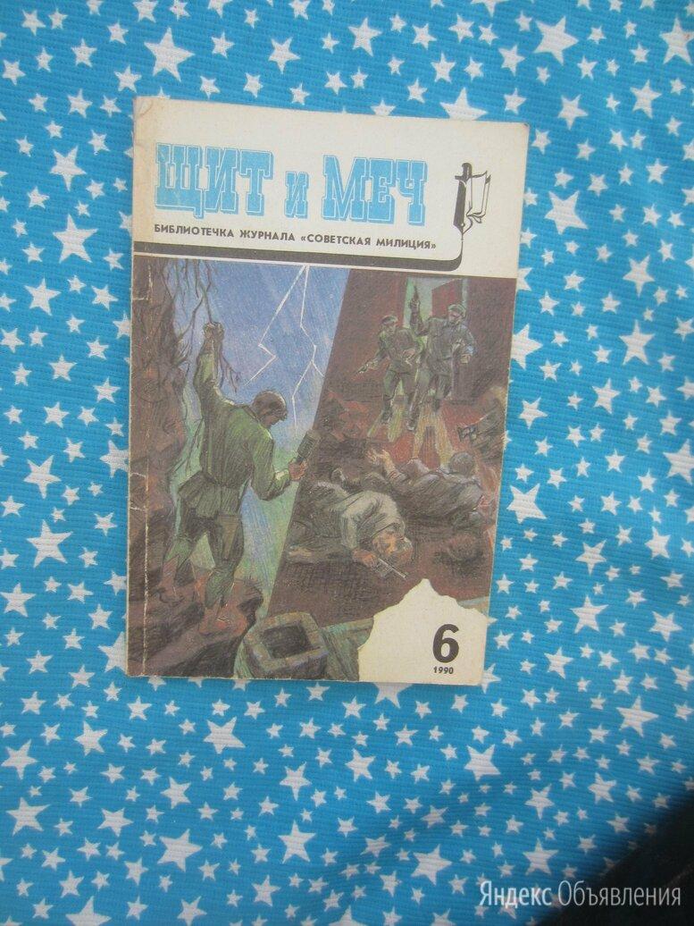 Журнал Щит и меч № 5 1990 год.  по цене 50₽ - Журналы и газеты, фото 0