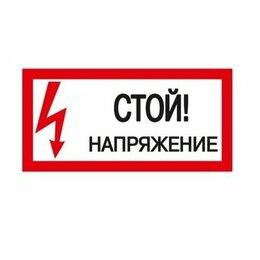 Жетоны, медали и значки - Знаки по электробезопасности РПК Тринити Знак самоклеящийся: Стой! Напряжение..., 0