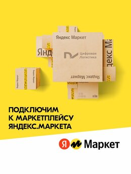Менеджер - Менеджер по запуску продаж маркетплейс Яндекс…, 0