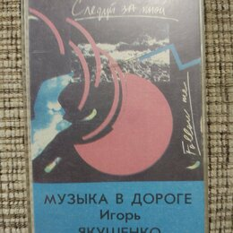 Музыкальные CD и аудиокассеты - Аудиокассета Игорь Якушенко – Следуй За Мной, 0