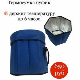 Сумки-холодильники и аксессуары - Термосумка пуфик, 0