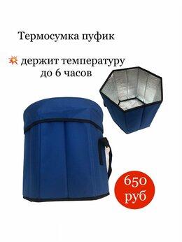Сумки-холодильники - Термосумка пуфик, 0