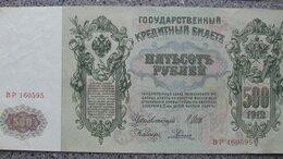 Банкноты - Банкнота 500 рублей 1912 Шипов Родионов ВР, 0