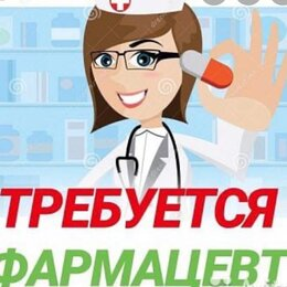 Фармацевт - Фармацевт , 0