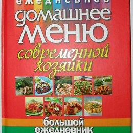 Дом, семья, досуг - Ежедневное домашнее меню современной хозяйки. Большой ежедневник по кулинарии. 2, 0