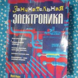 Художественная литература - Ю. Рквич. Занимательная электроника. 2006 год, 0