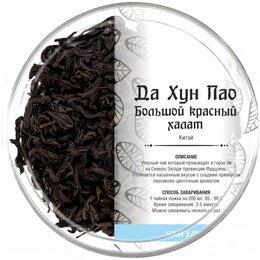 Продукты - Чай улун Да Хун Пао - Большой красный халат. 100 гр, 0