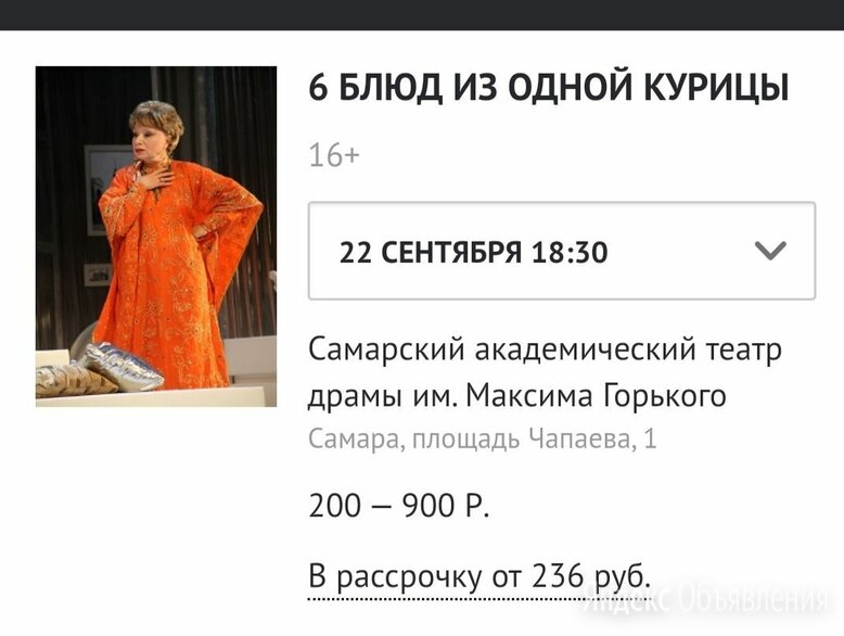 Билеты в театр по цене 700₽ - Театр, опера, балет, фото 0