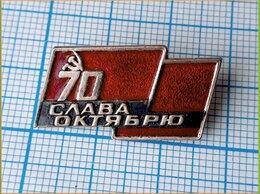 Жетоны, медали и значки - значок СЛАВА ОКТЯБРЮ 70 лет ВОСР Русские…, 0