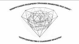 Обложки для документов - Инкрустация поверхностей, 0