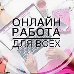 Администратор - Работа для всех,на дому., 0